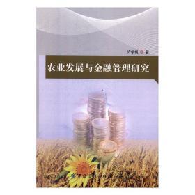 农业发展与金融管理研究  许学梅  中国纺织出版社