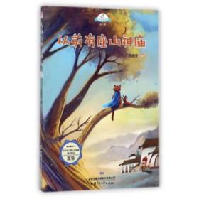从前有座山神庙  尤艳芳 著  甘肃少年儿童出版社