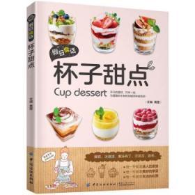 假日食话:杯子甜点  黄蕾 著  中国纺织出版社