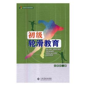 初级轮滑教育  沈德新  江西高校出版社