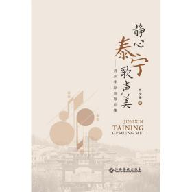 静心泰宁歌声美—肖少华原创歌曲集  肖少华  江西高校出版社