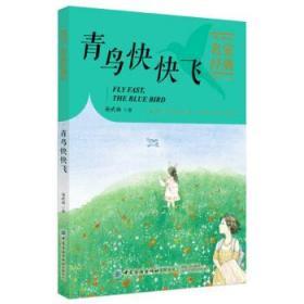 青鸟快快飞 安武林 中国儿童文学名家经典  安武林 著  中国纺织