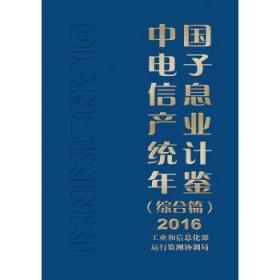 中国电子信息产业统计年鉴2016  工业和信息化部运行监测协调局
