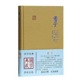 国学典藏:老子  上海古籍出版社 刘思禾 校