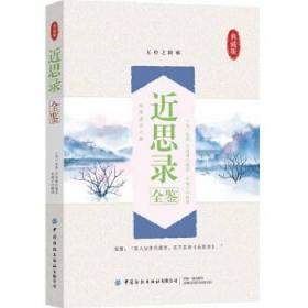 近思录全鉴  迟双明  中国纺织出版社
