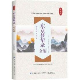 东京梦华录全鉴  迟双明  中国纺织出版社