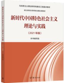 正版现货 新时代中国特色社会主义理论与实践(2021年版) 本书编写组 高等教育出版社