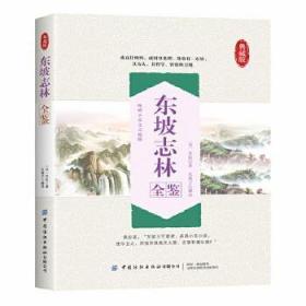 东坡志林全鉴  东篱子  中国纺织出版社