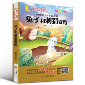 世界儿童文学精选美绘本:兔子和刺猬赛跑  张海君 著  江西高校