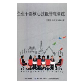 企业干部核心技能管理训练  李曙军,张舵,吴丽娜  中国纺织出版社
