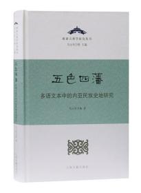 五色四藩——多语文本中的内亚民族史研究(精)  乌云毕力格 著 上海古籍出版社 9787532599790