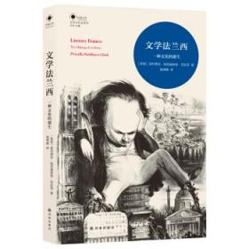 文学法兰西:一种文化的诞生  [美]普利西拉·帕克赫斯特·克拉克,