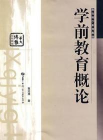 学前教育概论 蔡迎旗 华中师范大学出版社  9787562233862