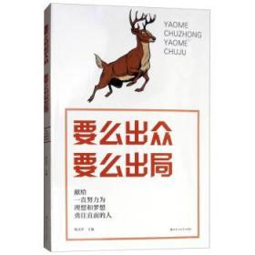 要么出众,要么出局  陈永军 编  百花洲文艺出版社