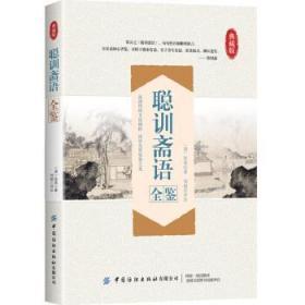 聪训斋语全鉴  张英  中国纺织出版社