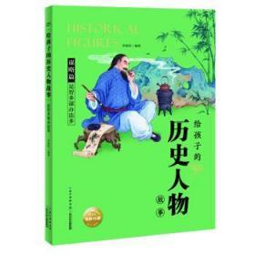 给孩子的历史人物故事:足智多谋办法多  李新轩,海豚传媒  长江