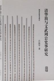 清华简与文武周公史事研究 吕庙军 上海古籍出版社