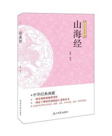 山海经  田姝译  光明日报出版社