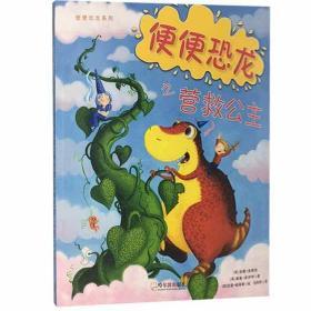 便便恐龙之营救公主  汤姆·弗莱彻,道基·波伊特  哈尔滨出版社