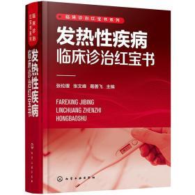 临床诊治红宝书系列--发热性疾病临床诊治红宝书