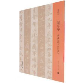 兰亭序(禇遂良临本与定武本)/双观帖