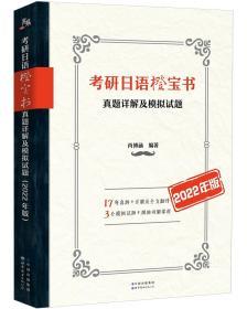 考研日语橙宝书:真题详解及模拟试题(2022年版)