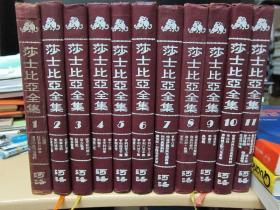 莎士比亚全集 朱生豪译 全11册