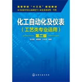 化工自动化及仪表 张光新,杨丽明,王会芹 编著 9787122261526 化