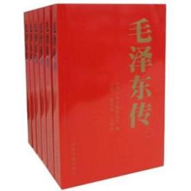 毛泽东传-全6卷 逄先知,金冲及,中共中央文献研究室
