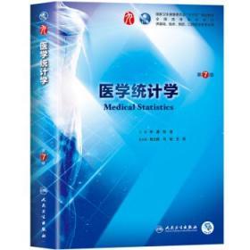 医学统计学 李康,贺佳 9787117266765 人民卫生出版社