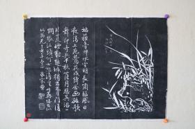 阮年画    宋曹题字《兰竹》 纯手拓拓片,非机印,品相好,值得收藏