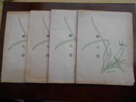 老纸头【八行笺,4本200张(毛边纸)】尺寸:21.7×16.4厘米