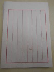 老纸头【毛边纸八行笺,100张】尺寸:26.4×18.9厘米