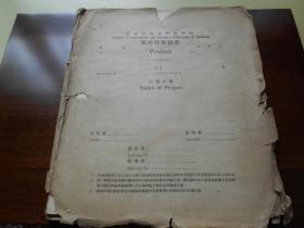老纸头【民国,私立金陵大学农学院散出活页稿纸(卡纸),20张】16开纸