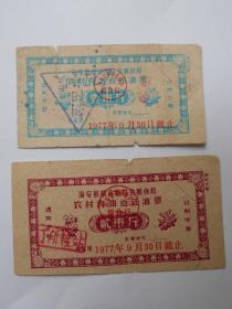 1977年【海安县革命委员会粮食局农村食油返还油票,壹市斤,贰市斤】