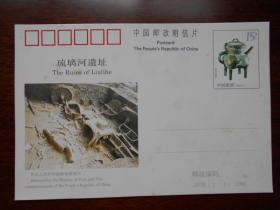 JP52《琉璃河遗址》纪念邮资明信片,有黄斑