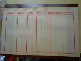 老纸头【50年代,苏南第一康复医院用笺,5张】玉扣纸