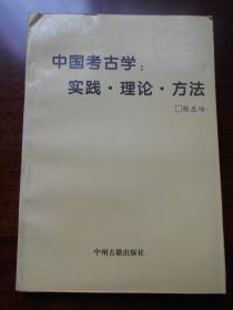 【中国考古学 实践 理论 方法】张忠培