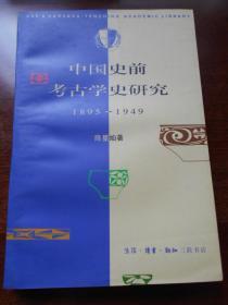 【中国史前考古学史研究(1895~1949)】陈星灿