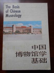 【中国博物馆学基础】上海古籍出版社