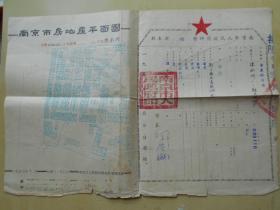 1953年7月【南京市人民政府房契,市长:柯庆施(贴有税票)】尺寸: 50 × 33.5 cm·