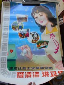 80年代,宣传画【建设社会主义精神文明】尺寸:73.5×51.2厘米·