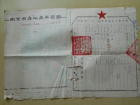 1953年6月【南京市人民政府房契,市长:柯庆施(贴有税票)】·尺寸: 50 × 33.5 cm