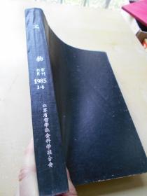 【文物杂志】1985年1—6期,里面有缺页