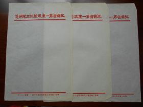 老纸头【50年代,江苏省第一康复医院三队用笺,3张】苏州