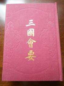 【三国会要】精装本,上海古籍出版社