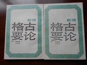 【新增格古要论 上下册】中国书店