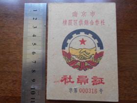 1964年【南京市栖霞区供销合作社,社员证】江南水泥厂·