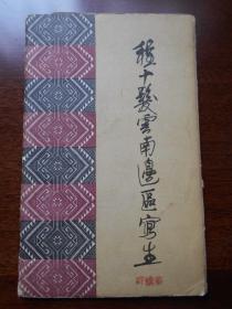 【程十发云南边区写生】1958年一版一印 活页10片全