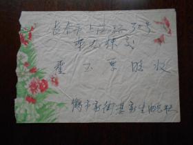 1957年【黑龙江鹤岗——长春,实寄封,贴普8冶金工人邮票】
